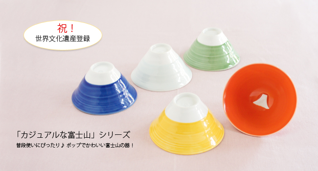 【和食器通販 金照堂】普段使いにぴったり!「カジュアルな富士山シリーズ」