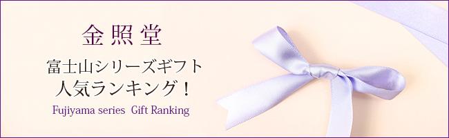 【和食器通販 金照堂】富士山シリーズランキング