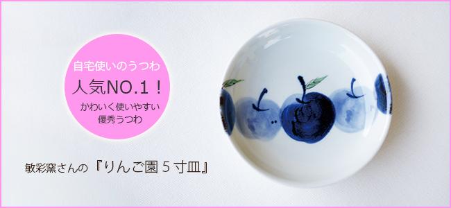 【和食器通販 金照堂】波佐見焼 敏彩窯 りんご園 5寸皿 丸皿