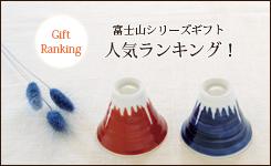 【和食器通販 金照堂】 富士山シリーズ ギフト 贈り物 人気 ランキング